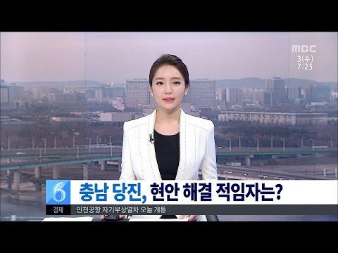 [대전MBC뉴스]충청의 선택(2)-충남 서해안 최북단 '당진'