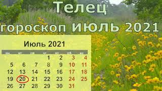 Июль 2021 для знака Телец. Астрологический прогноз.