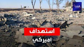 استهداف أميركي لمواقع الميليشيات العراقية على الحدود السورية