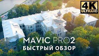 DJI MAVIC 2 PRO vs DJI MAVIC 2 ZOOM (КОРОТКИЙ ОБЗОР)