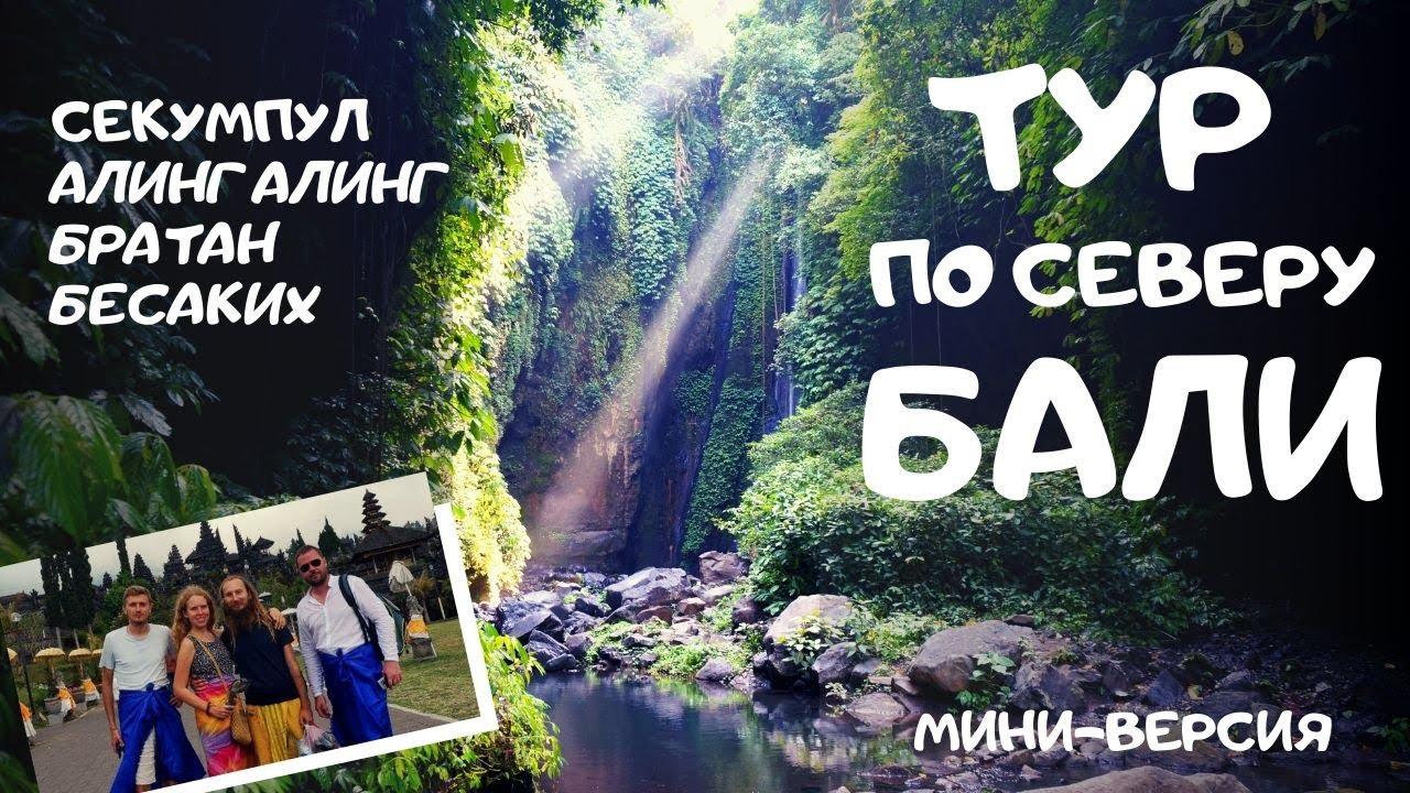 Двухдневный тур по северу Бали: водопады Алинг Алинг, Секумпул, храмы Братан, Бесаких (мини-версия)