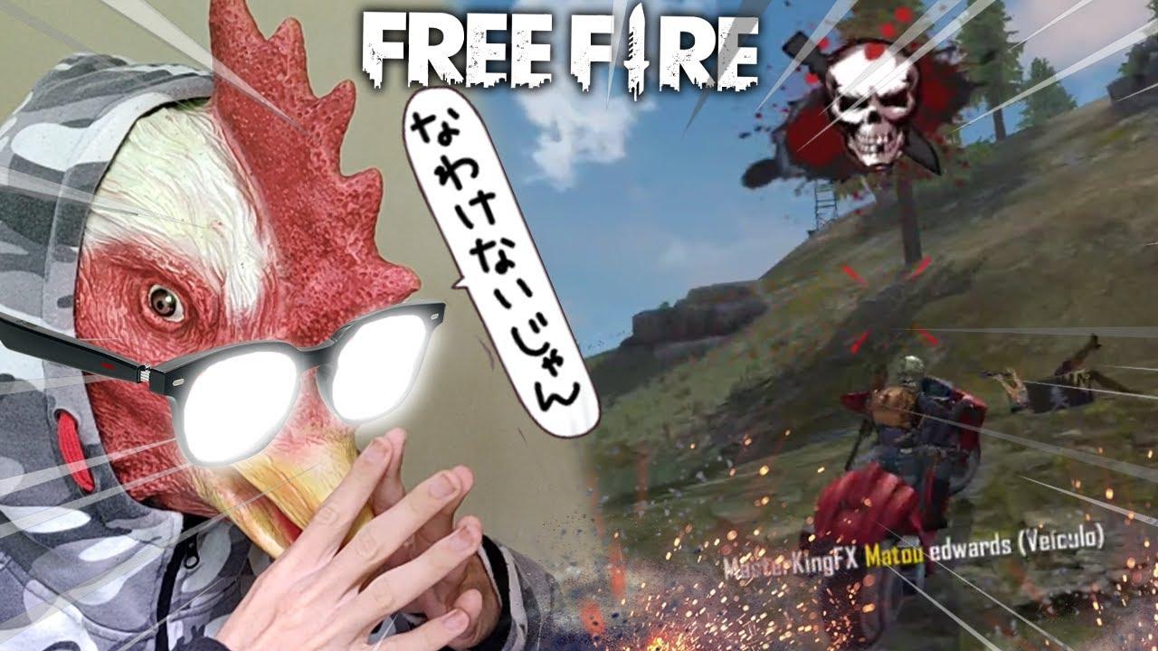E Se FREE FIRE Fosse Um ANIME