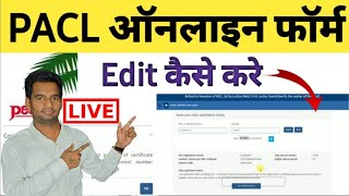 PACL Refund Status Check || How to Check and Edit PACL Form || PACL Refund Form करेक्शन कैसे करे !