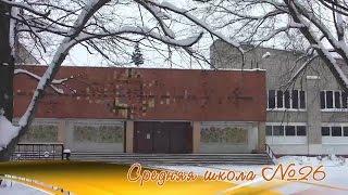 Презентация школы № 26 г.Ярославля