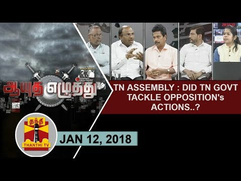 (12/01/2018) Ayutha Ezhuthu   TN Assembly : Did TN Govt tackle Opposition's Actions..?