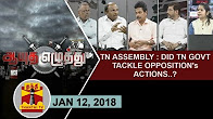 (12/01/2018) Ayutha Ezhuthu | TN Assembly : Did TN Govt tackle Opposition's Actions..?