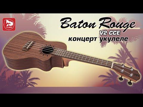 Укулеле концерт с вырезом Baton Rouge V2-CCE Sun (с пьезозвукоснимателем)