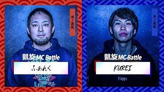 Gambar cover ふぁんくvs KUREI.凱旋MC battle東西選抜春ノ陣2019.シード戦