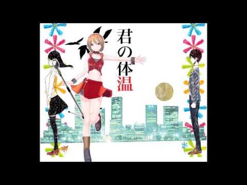 [VOCALOID 4]MeikoV3 - Kimi no Taion(cover)