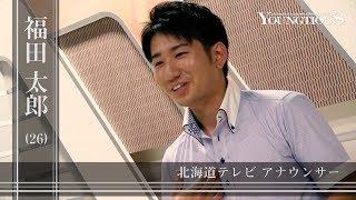 北海道で活躍する志高い若者にスポットを当てるドキュメンタリー 「Youn...