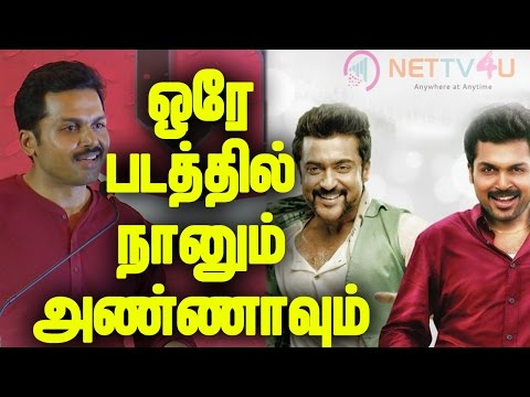 Me And Suriya Anna Going To Act Together | Actor Karthi Open Speech  About His Next Film With Suriya