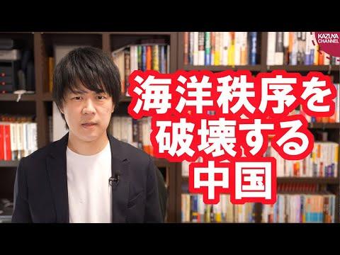 2021/01/31 中国による海洋秩序の破壊…海警法が明日施行で尖閣諸島が本気で危ない