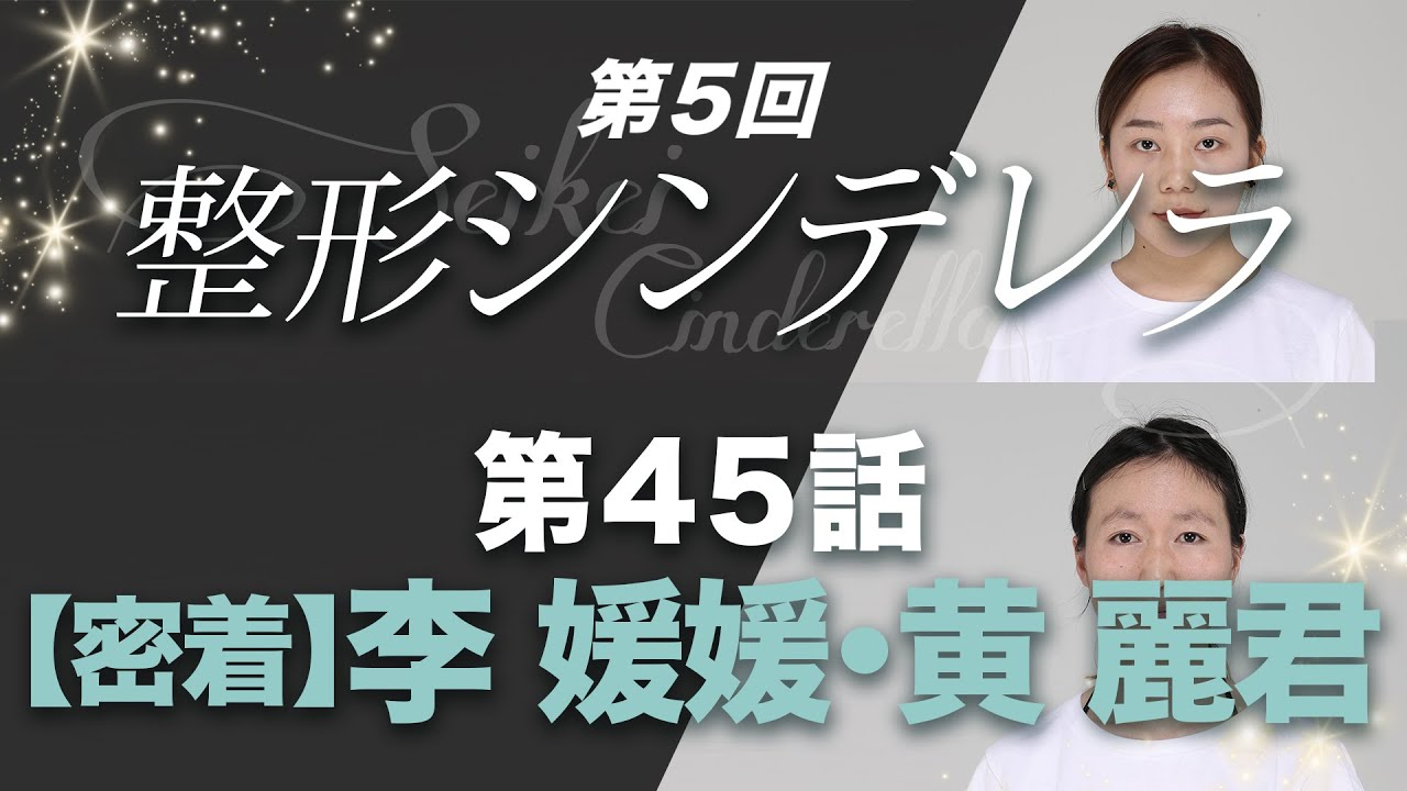 【第45話】中国女子に密着!#2 李媛媛・黄麗君【整形シンデレラ】