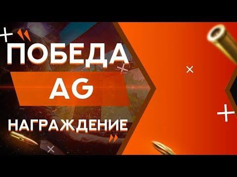 ПОСЛЕДНИЙ ПОБЕДНЫЙ РАУНД AG / НАГРАЖДЕНИЕ AG