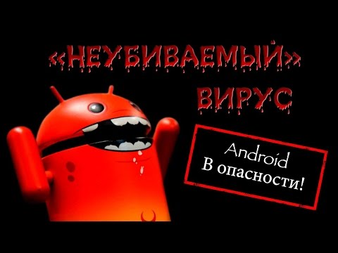 """""""НЕУБИВАЕМЫЙ"""" Вирус сам устанавливает приложения!"""