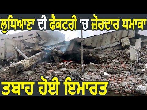 Ludhiana की Factory में जोरदार धमाका, तबाह हुई Building