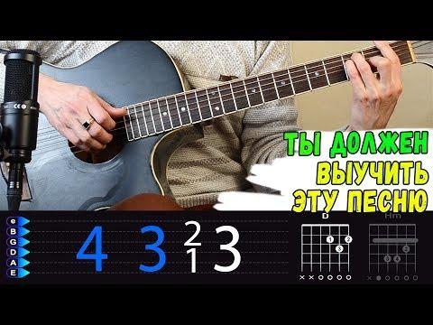 Обожаю эту песню!!!! Выучи ее обязательно!!!