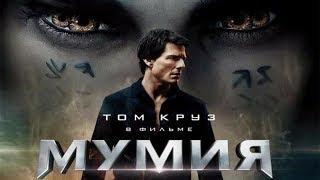 Мумия 2017 - Обзор фильма