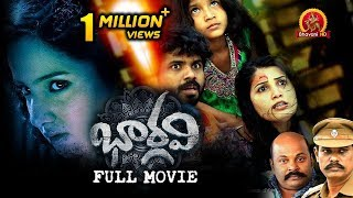Bhargavi Full Movie - 2018 Telugu Full Movies - Ramakrishnan, Leema Babu, Sandra Amy