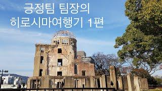 히로시마 여행 이야기