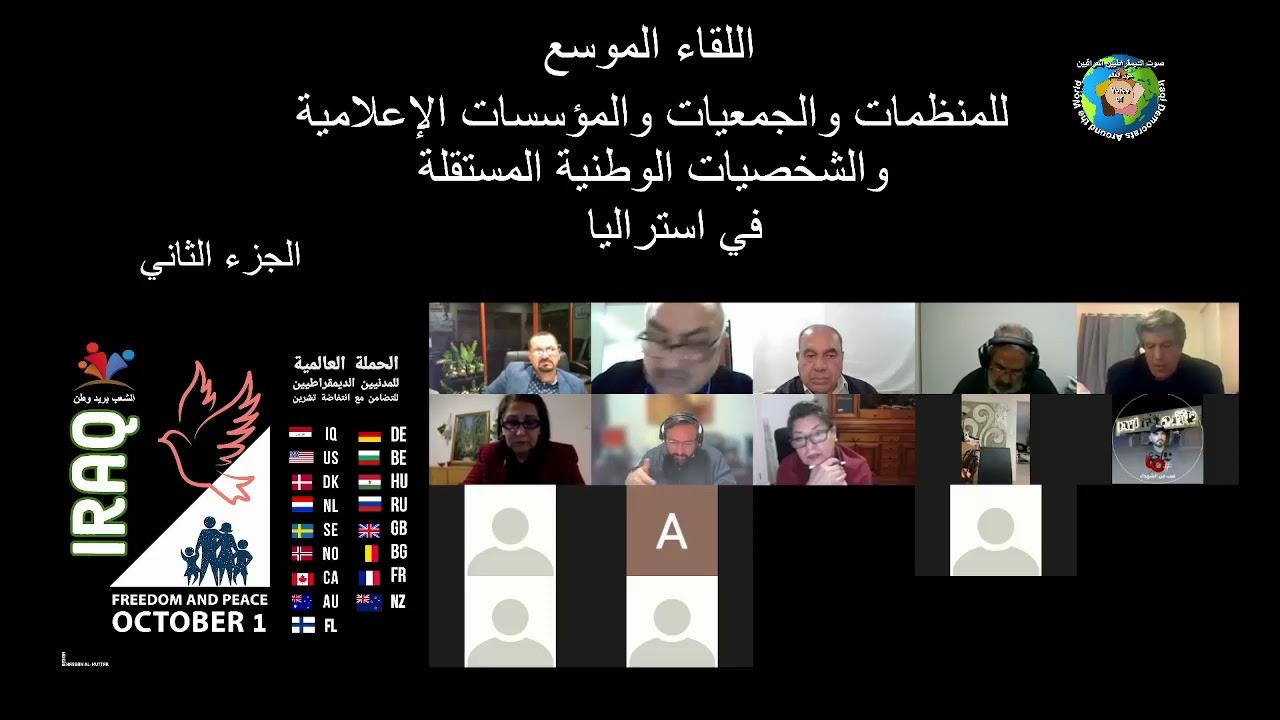 اللقاء الموسع لمنظمات المجتمع المدني والشخصيات العراقية في استراليا   ج2  - نشر قبل 4 ساعة