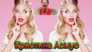 Кристина Асмус ***Bulldog Kharlamova*** Asmus Kristina