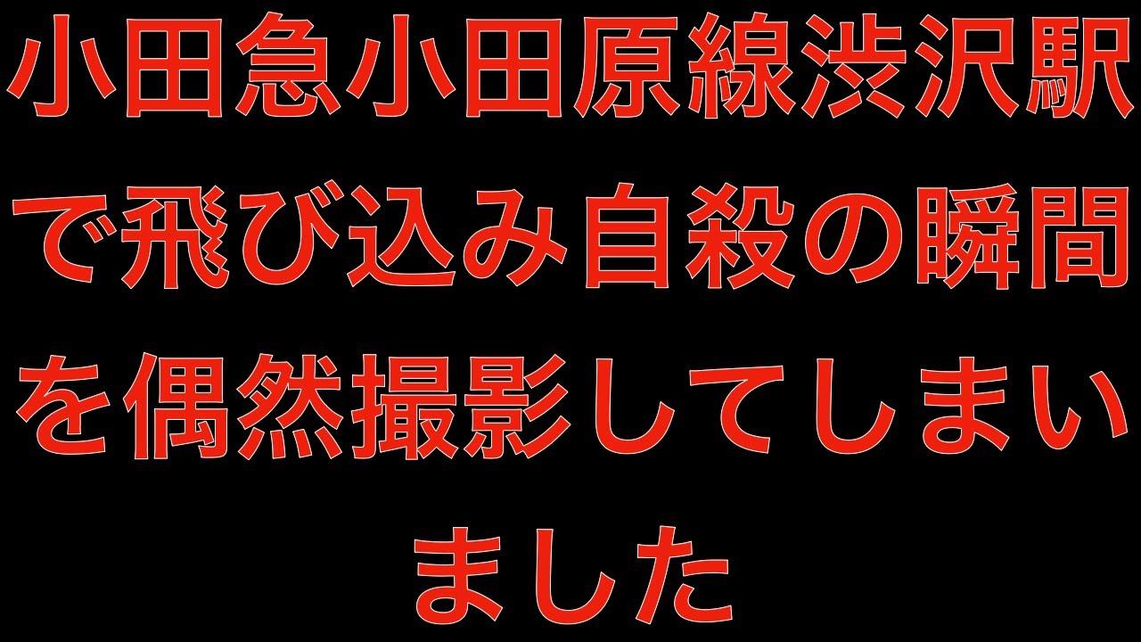 [観覧注意]小田急小田原線渋沢駅で飛び込み自殺の瞬間を偶然撮影してしまいました[masa46494]