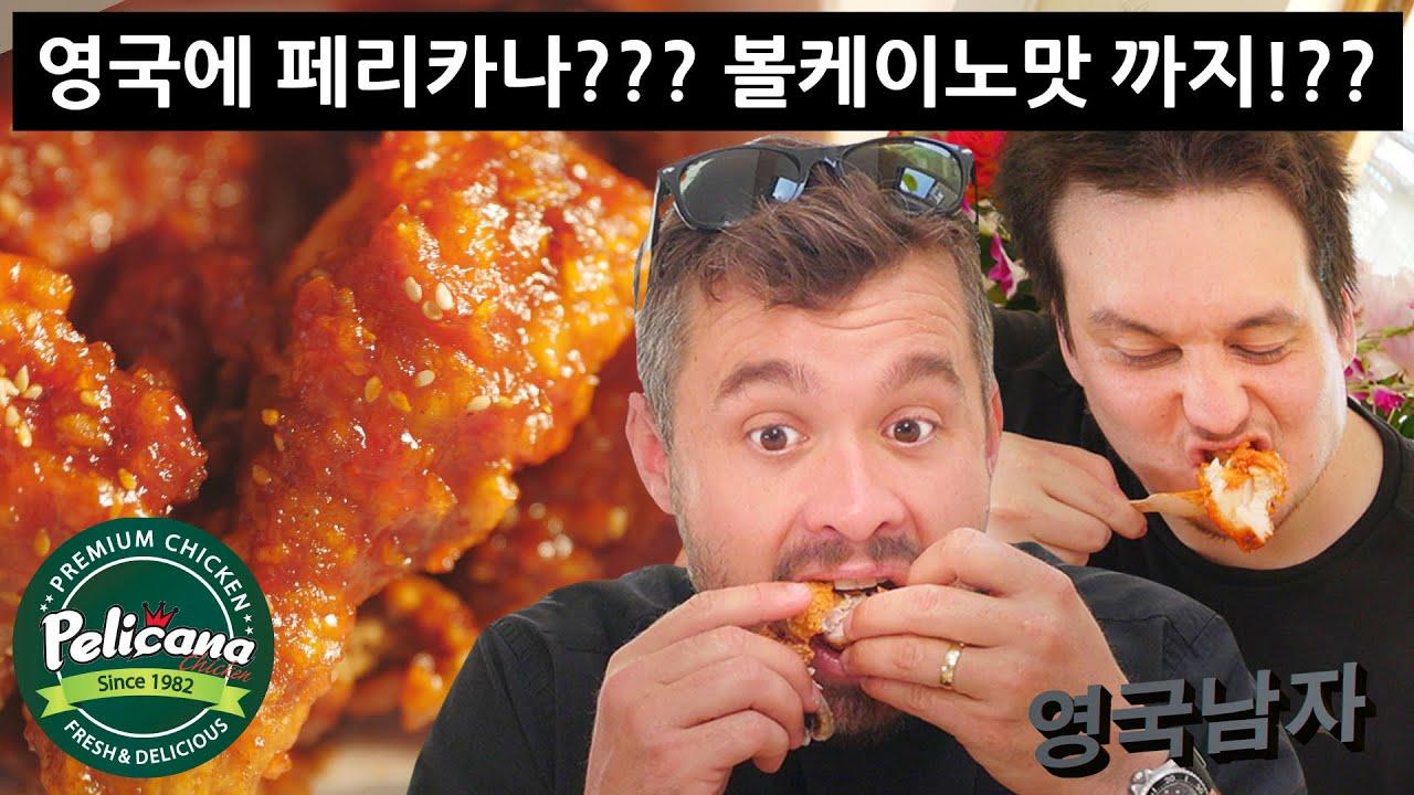 드.디.어. 영국에 한국 치킨 브랜드가 상륙했습니다!!! (32년 기달렸습니다)