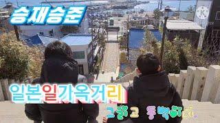 승재승준 포항여행|구룡포|일본인가옥거리|동백꽃 필 무렵|