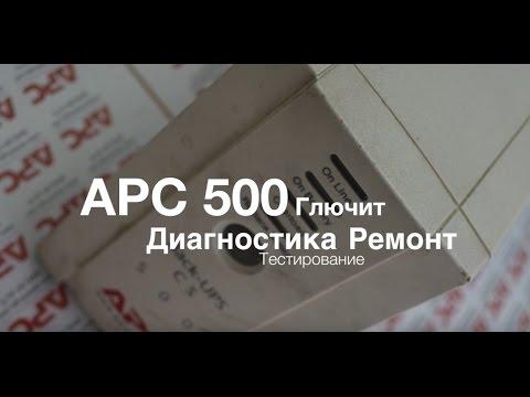 APC BK500CI-RS глючит. Диагностика равно ремонт