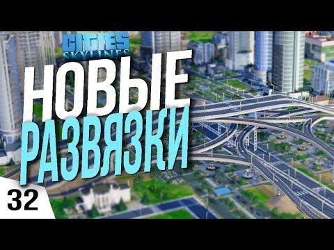 НОВЫЕ РАЗВЯЗКИ! #32 Cities: Skylines Прохождение - Сезон 2