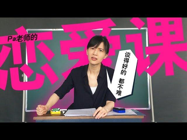 papi酱 - pa老师的恋爱课【papi酱的吸猫放送】