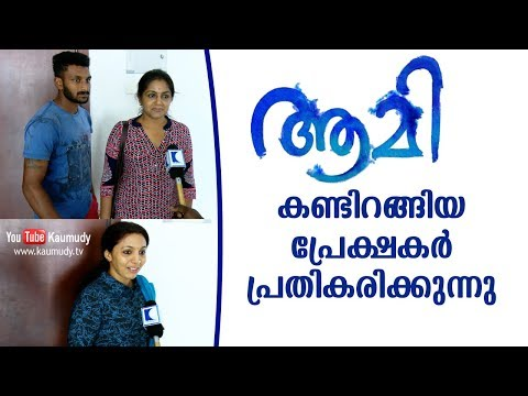 Aami  | Theatre Response after First Day First Show | Kaumudy TV