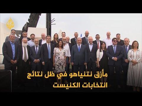المشهد الإسرائيلي بعد إعلان نتائج الانتخابات.. ما خيارات نتنياهو؟  - نشر قبل 2 ساعة