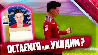 ОСТАЕМСЯ или УХОДИМ ??? !!! ⚽ КАРЬЕРА ИГРОКА FIFA 18 ⚽ [#5]