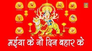 Maiya Ke No Din Bahar Ke | मईया के नो दिन बहार के | Lajwanti Pathak | Mata Rani Bhajan | Trimurti