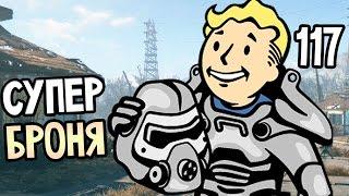 Fallout 4 Прохождение На Русском 117 СУПЕР БРОНЯ