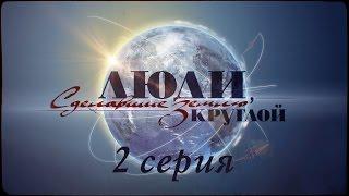 Документальный фильм об авиации | Валдис Пельш | 2 серия | Люди, сделавшие Землю круглой.