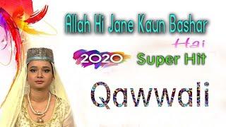 Urs 2020 Khwaja ||  Allah Hi Jane Kaun Bashar Hai ¦¦ Neha Naaz