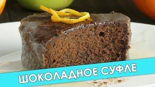 Нежное Шоколадное Суфле с Карамельным Соусом • Вкусный рецепт
