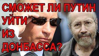 Сможет ли Путин уйти из Донбасса? Леонид Радзиховский