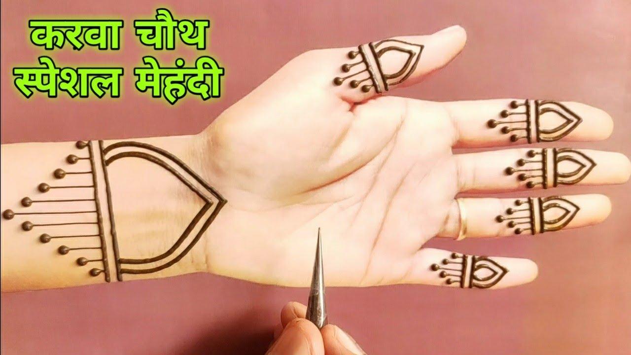 करवा चौथ स्पेशल मेहंदी  दिवाली स्पेशल मेहंदी  karva chauth/Diwali special easy mehndi design