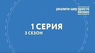 """Реалити-шоу """"Просто Бизнес"""" (3 сезон) - Кастинг (1 выпуск)"""