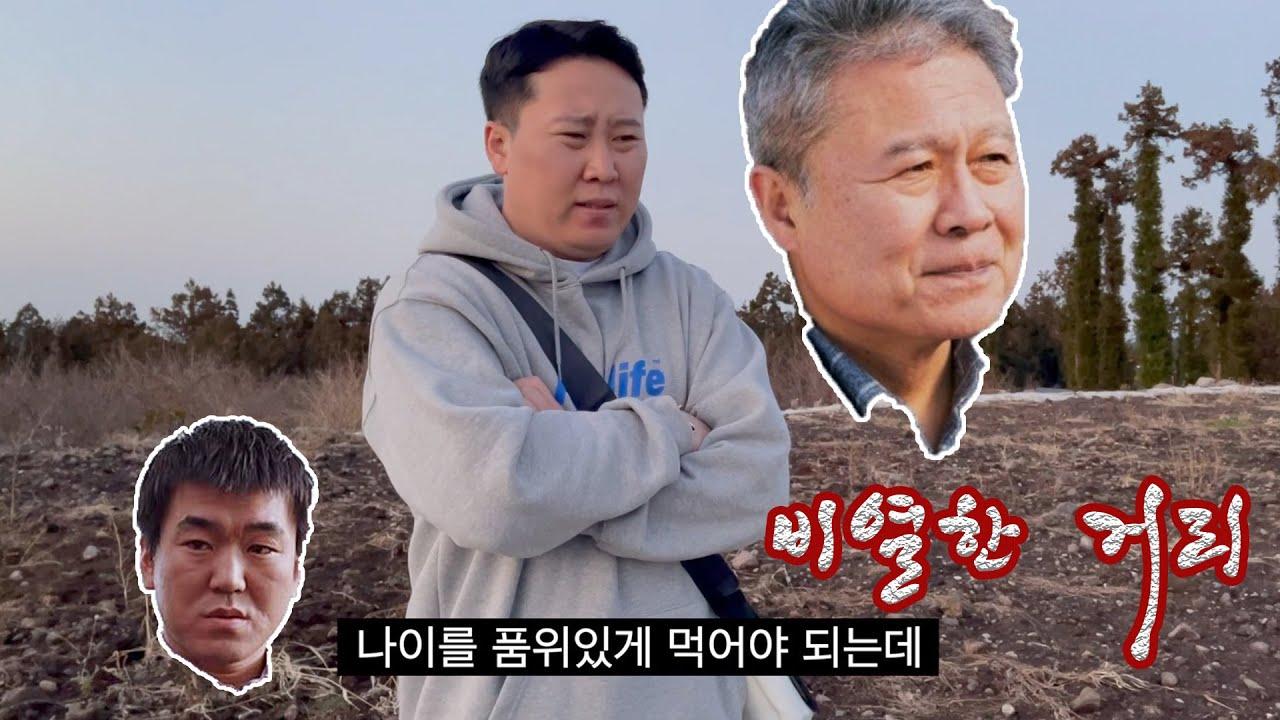 국내 최초!! 천호진 배우 성대모사!!  (feat. 비열한 거리)