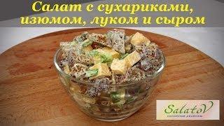 рецепт Салат с сухариками и изюмом