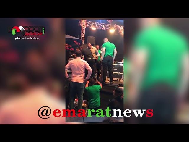 الامارات نيوز : رمي شاب من المسرح بطريقة مهينة  شاهد ردة فعل نجوى كرم