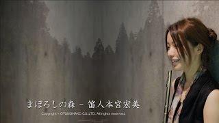 まぼろしの森 - 笛人本宮宏美