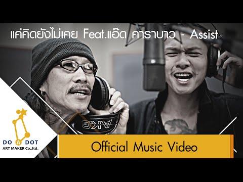 แค่คิดยังไม่เคย Feat.แอ๊ด คาราบาว - Assist [Official MV]