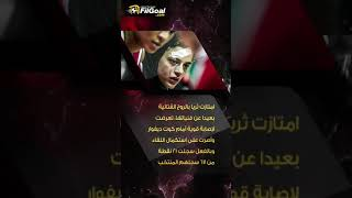 """حوار في الجول – ثريا محمد تتحدث عن لقب """"كيري السيدات"""" ولقطة الإصابة وأزمة الحجاب"""