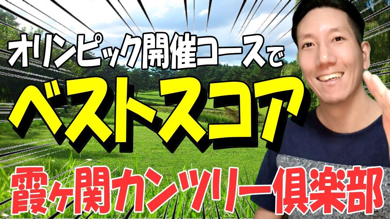 オリンピックゴルフ開催コース霞ヶ関カンツリー倶楽部でベストスコアを出すマネジメント教えます!